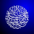 Islamic calligraphy background — Stock Photo #7996161
