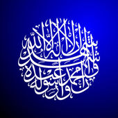 Islamic calligraphy background — Stock Photo