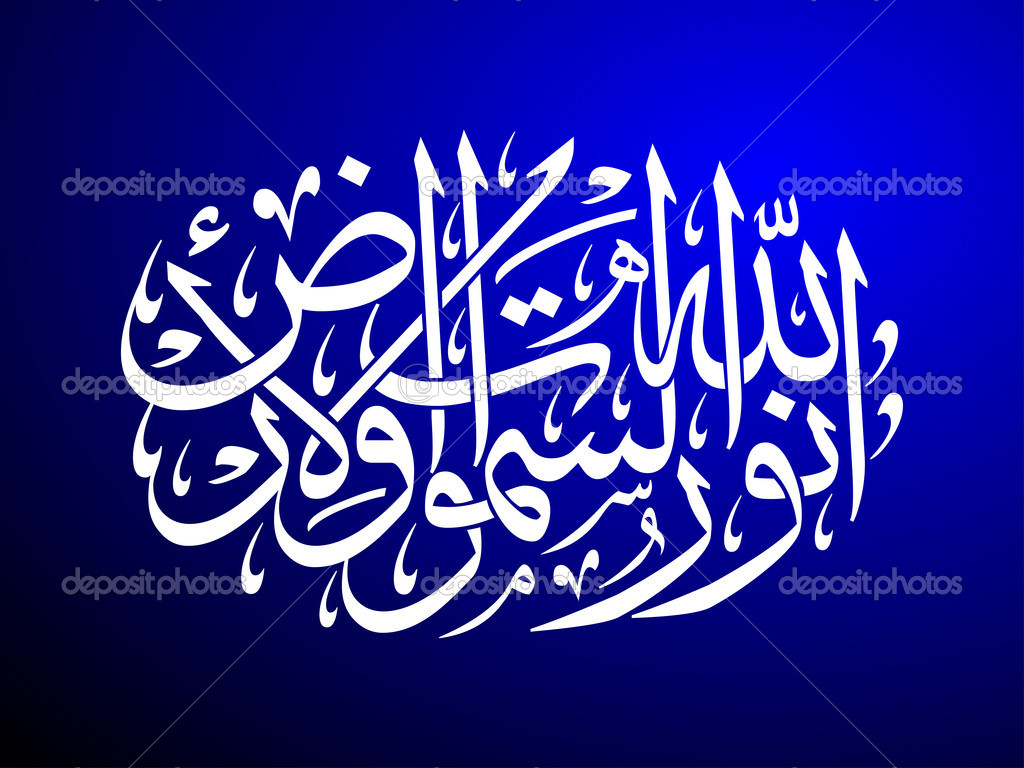 Islamic calligraphy background — stock photo suti