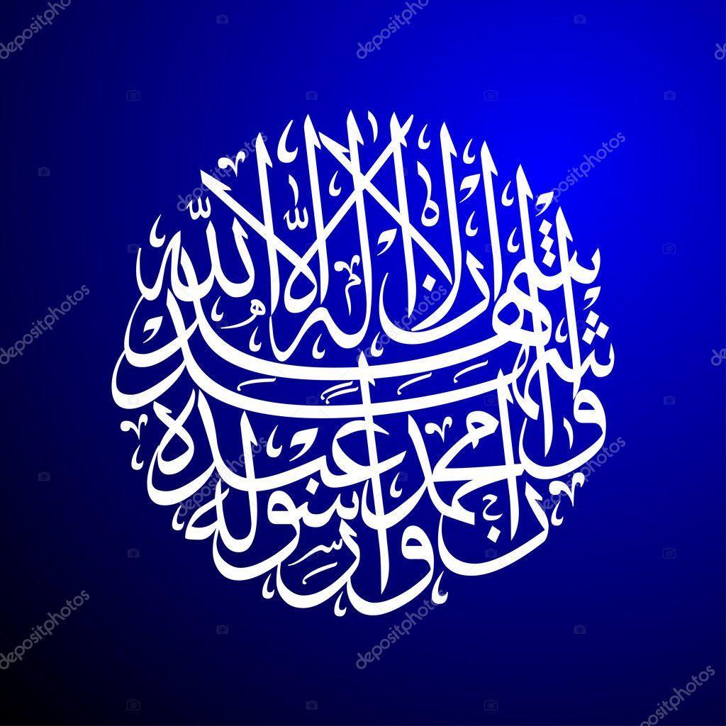 Islamic Calligraphy Background Stock Photo Suti 7996161
