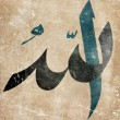 Arabic Calligraphy — Stock Photo #8854285