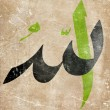 Stock Photo: Arabic Calligraphy
