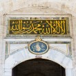 Arabic letters above gate to Topkapi Palace, Istanbul - Stock Photo