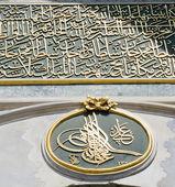 Arabische letters boven de poort naar het topkapipaleis, istanbul — Stockfoto