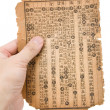 Antique chinese book page — Stockfoto