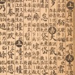 Antique chinese book page — Stock fotografie #9937792