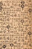 Antique chinese book page — 图库照片