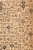 Página do livro chinês antigo — Foto Stock