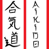 Martial arts kanji - aikido — Stock Vector