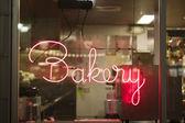 Bakery — Stock Photo