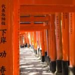 Torii gates at Inari shrine in Kyoto — Stock Photo