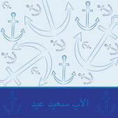 """Arabic hand drawn anchor """"Happy Father's Day"""" card in vector format. — Stock Vector"""