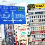 Tokyo abstract — Stock Photo