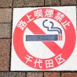No smoking — Stock Photo #9357420
