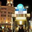 Ginza station, Tokyo — Stock Photo #9362820