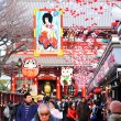 Japanese New Year — Foto Stock