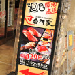 Sushi restaurant — Stock Photo #9826961