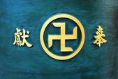 Buddhist sign — Stock Photo