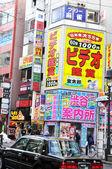 东京涩谷 — 图库照片