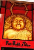 Şişman Buda — Stok fotoğraf