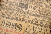 Almanacco cinese — Foto Stock