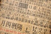 Chinese almanac — Stock Photo