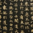 Golden chinese calligraphy — Stock Photo