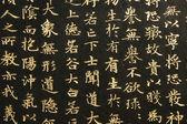 Calligrafia cinese dorato — Foto Stock