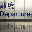 Departure sign with chinese — Stock Photo