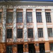 Стоковое фото: Pedagogical University named after BogdKhmelnitsky