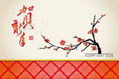 Chinese New Year greeting card background: happy new year — Vecteur