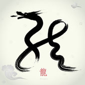 Chinese Ink Painting for Chinese Year of Dragon — Stok Vektör
