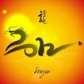 Peinture encre de chine pour l'année chinoise du dragon — Vecteur