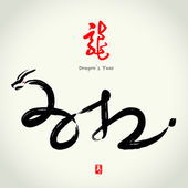 2012: Vector Chinese Year of Dragon — Stockvector