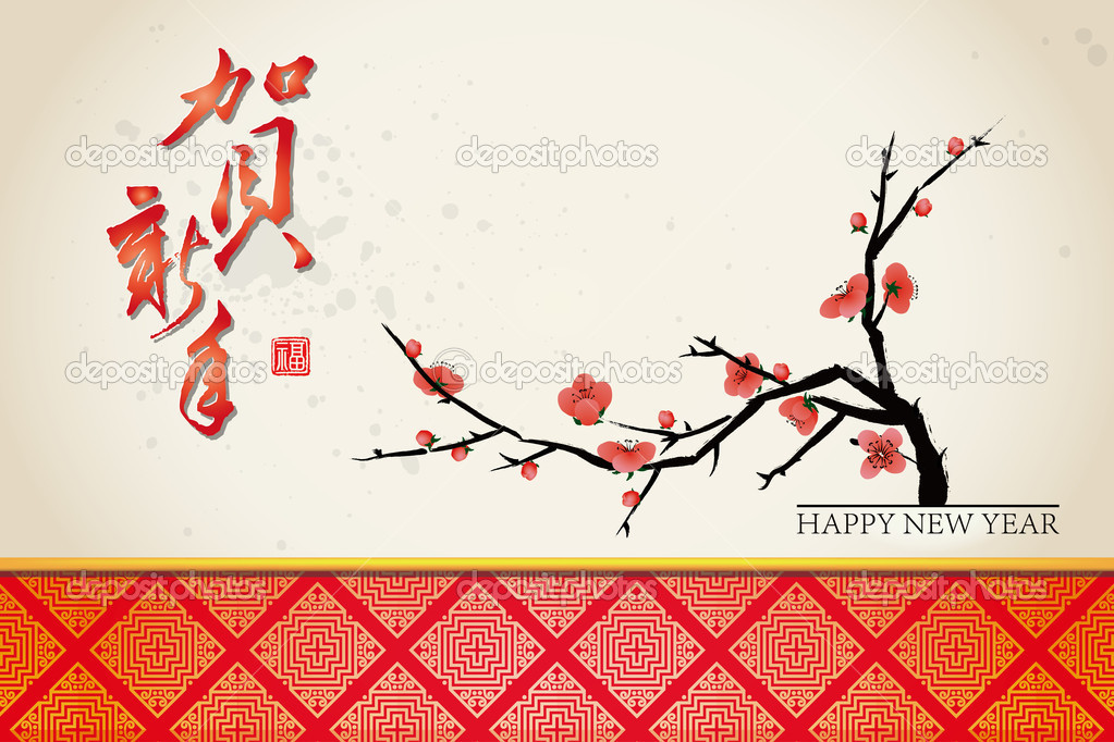 chinese new year greeting card background happy new year  stock, Greeting card
