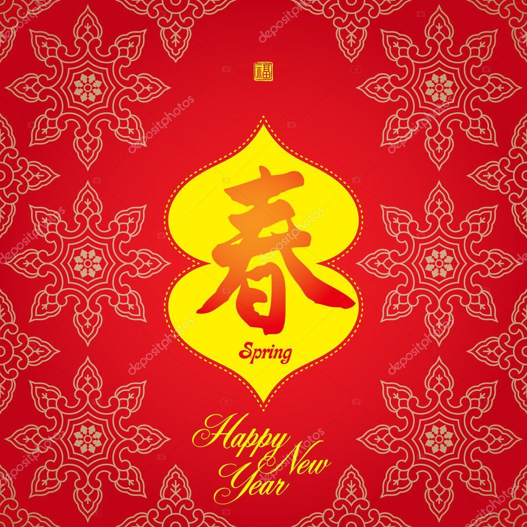 Поздравительные открытки и новогодние картинки с китайским 91
