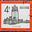 CHINA - CIRCA 1959: A stamp printed in China shows Cultural Palace of the Nationalities, circa 1959 — Stock Photo #10712180