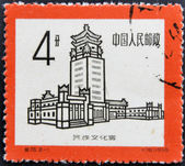 CHINA - CIRCA 1959: A stamp printed in China shows Cultural Palace of the Nationalities, circa 1959 — Stock Photo