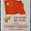 Royalty-Free Stock Photo: CHINA - CIRCA 1950: A stamp printed in china shows Flag of China, circa 1950
