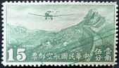 CHINA - CIRCA 1940: A Stamp printed in China shows image of The Great Wall (Ming Dynasty), circa 1940 — Stock Photo