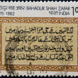 Stock Photo: INDI- CIRC1975: stamp printed in Indishows Moghul emperor's poem, Bahadur Shah Zafar, circ1975