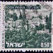 Royalty-Free Stock Photo: ISRAEL - CIRCA 1971: stamp printed in Israel shows Rosh Pinna, circa 1971