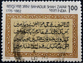INDIA - CIRCA 1975: A stamp printed in India shows Moghul emperor's poem, Bahadur Shah Zafar, circa 1975 — Stock Photo