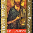 "BULGARIA - CIRCA 1988: A stamp printed by BULGARIA, village of Byala Polyana Kardjali ""Old John Baptist Icon"", circa 1988 — Stock Photo"