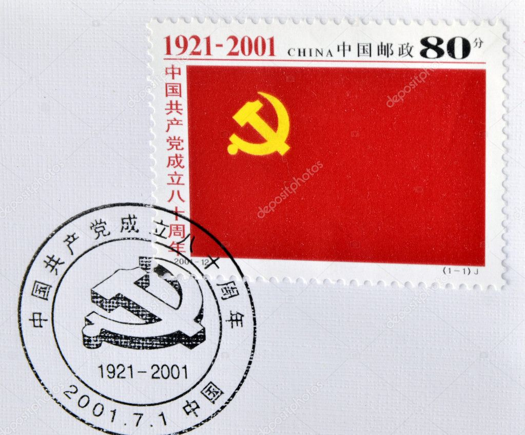 CHINA - CIRCA 2001: A stamp printed in China shows Communist flag, circa 2001 — Stock Photo #9854095