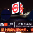 Metro Station - Shanghai Railway Station — Stock Photo