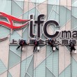Stock Photo: IFC Mall in Pudong, Shanghai China