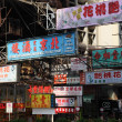 Stock Photo: Signs in Hong Kong advertising Night Clubs, Restaurants, Hotels etc.