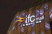 IFC Shopping Centre Mall in Shanghai, China — Stock Photo