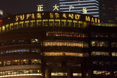 Super brand mall pendant la nuit, pudong shanghai chine — Photo